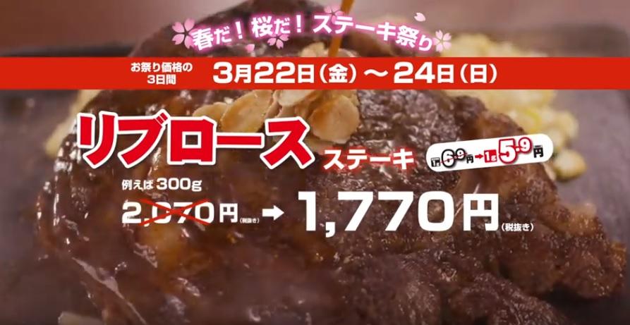 いきなりステーキ cm 誰