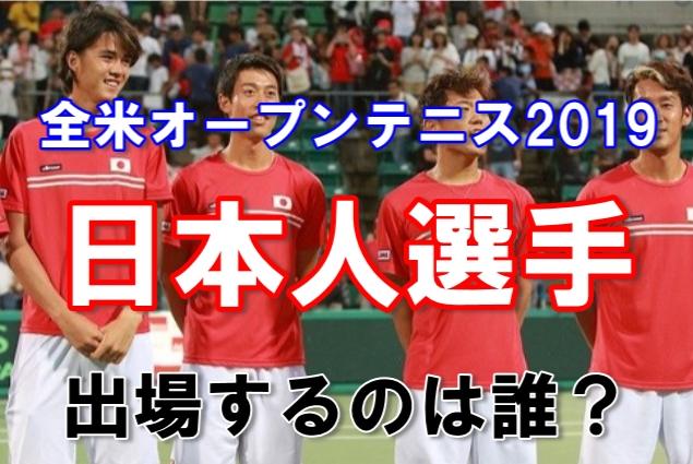 全米オープンテニス2019 出場する日本人選手は誰?
