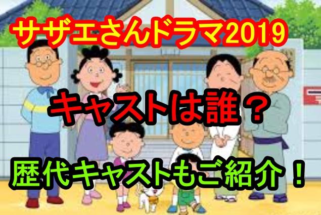 サザエさん実写ドラマ2019キャストは誰?歴代キャストもご紹介!