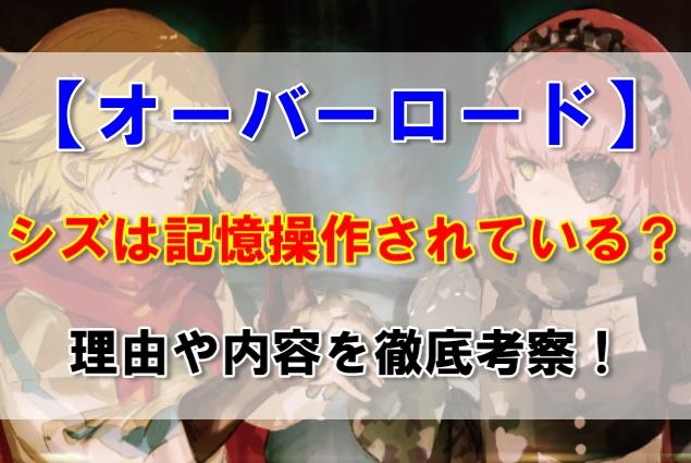 【オーバーロード】シズは記憶操作されている!?理由や内容を徹底考察!