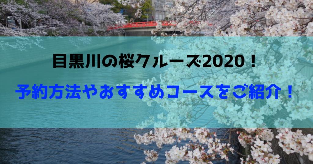 目黒川の桜クルーズ2020!予約方法やおすすめコースをご紹介!