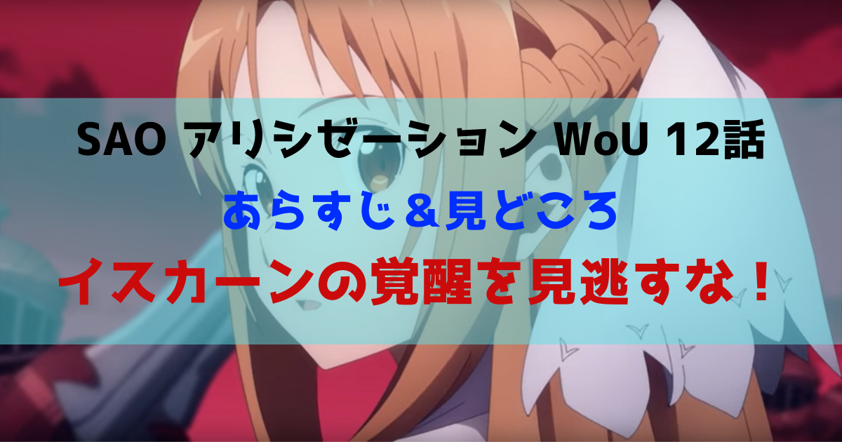 SAOアリシゼーションWoU12話