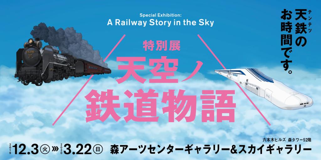 【体験レポート】特別展天空ノ鉄道物語の子供が楽しむポイントは?