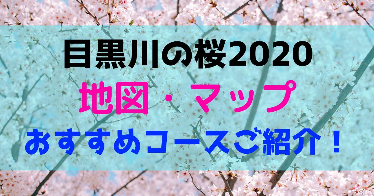 目黒川桜2020マップ