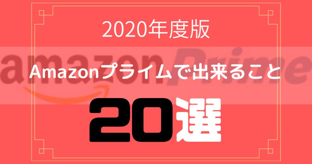 【2020年度版】Amazon(アマゾン)プライムでできること20選!