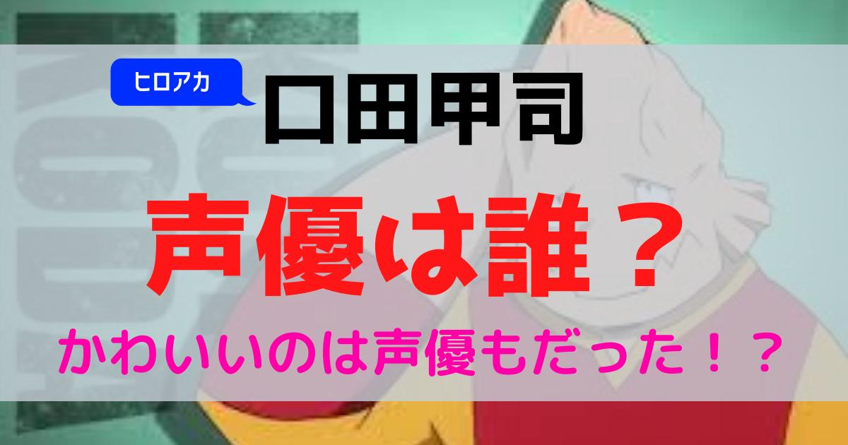 ヒロアカ口田声優